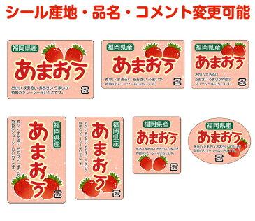 【いちご・カスタマイズ可能】あまおうシール【商品の販売応援/野菜・果物・ラッピング】