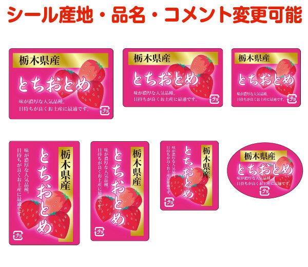 【いちご・カスタマイズ可能】とちおとめシール【商品の販売応援/野菜・果物・ラッピング】