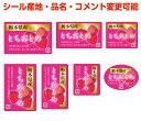 ヨドヤ包装シールShopで買える「【いちご・カスタマイズ可能】とちおとめシール【商品の販売応援/野菜・果物・ラッピング】」の画像です。価格は70円になります。