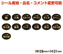 ヨドヤ包装シールShopで買える「【産地・品種変更可能】桃品種シールA【商品の販売応援/野菜・果物・ラッピング】」の画像です。価格は70円になります。