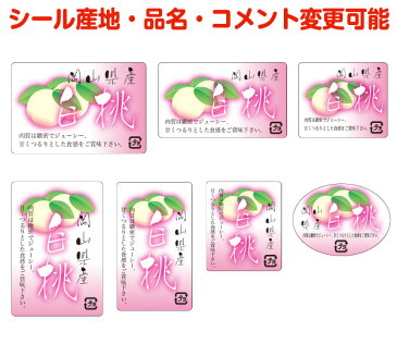 【桃・カスタマイズ可能】白桃シール【商品の販売応援/野菜・果物・ラッピング】