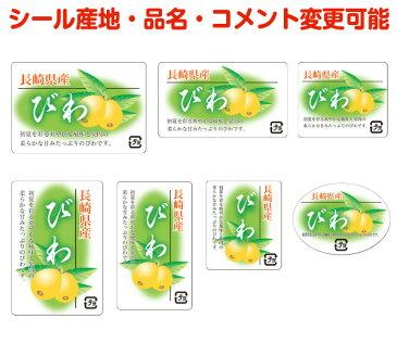 【果物その他・カスタマイズ可能】びわシール【商品の販売応援/野菜・果物・ラッピング】