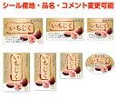 ヨドヤ包装シールShopで買える「【果物その他・カスタマイズ可能】いちじくシール【商品の販売応援/野菜・果物・ラッピング】」の画像です。価格は72円になります。