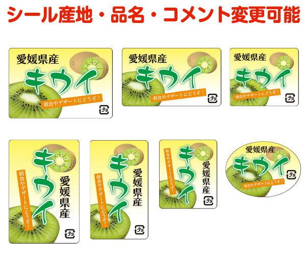 【果物その他・カスタマイズ可能】キウイフルーツシール【商品の販売応援/野菜・果物・ラッピング】