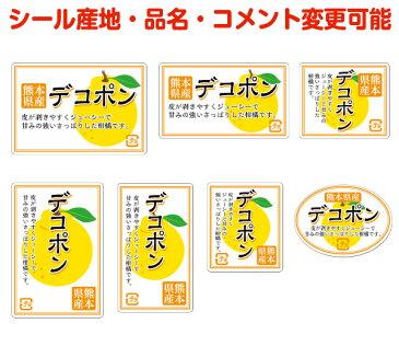 【柑橘・カスタマイズ可能】デコポンシール【商品の販売応援/野菜・果物・ラッピング】