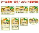 ヨドヤ包装シールShopで買える「【柑橘・カスタマイズ可能】三ヶ日みかんシール【商品の販売応援/野菜・果物・ラッピング】」の画像です。価格は70円になります。