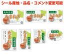 ヨドヤ包装シールShopで買える「【カスタマイズ可能】たまねぎシール【商品の販売応援/野菜・果物・ラッピング】」の画像です。価格は72円になります。