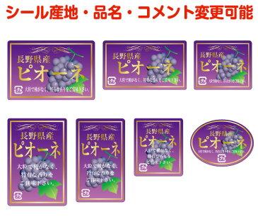 【ぶどう・カスタマイズ可能】ピオーネシール【商品の販売応援/野菜・果物・ラッピング】