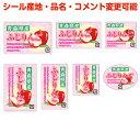 ヨドヤ包装シールShopで買える「【カスタマイズ可能】ふじりんごシール【商品の販売応援/野菜・果物・ラッピング】」の画像です。価格は70円になります。