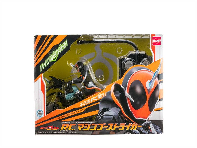 Kamen Rider bike RC