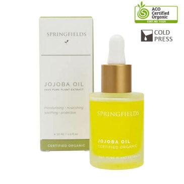 (豪オーガニック認証ホホバオイル) AuFloras SPRINGFIELDS ピュアオイル ホホバ 30ml (ORGANIC PLANT OIL) 100%天然素材 植物性 肌環境改善 いつものスキンケアにプラスワン 顔 マッサージオイルに 乾燥対策に オイルパックも効果的 ACO