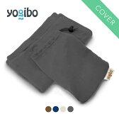 Yogibo Pillow Case / ヨギボー ピローケース【寝具 枕 枕カバー ビーズクッション】【分納の場合有り】