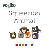 Yogibo Squeezibo Animal / ヨギボー スクイージボー アニマル【ストレス解消 グッズ リラックス】
