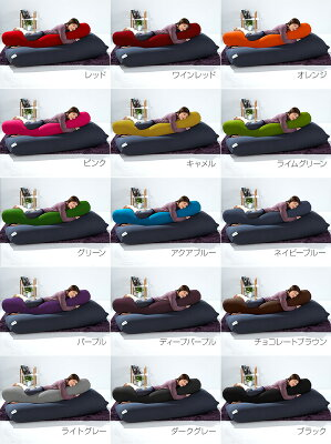 YogiboRollMax/ヨギボーロールマックス/抱き枕/マタニティ/ビーズクッション