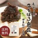 送料無料【炭火焼肉たむらの牛そぼろ舞昆】(かまんべーる味)110g
