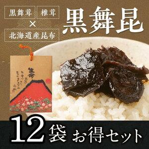 黒舞昆12袋赤富士セット(黒舞昆180g×12袋)