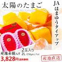 とろけるような濃厚な甘さ、マンゴー本来のおいしさ、香り宮崎マンゴー「太陽のたまご」2L (350...