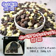 インペリアルチョコレートチップス