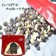 インペリアルチョコチップス ホワイト ベルギー