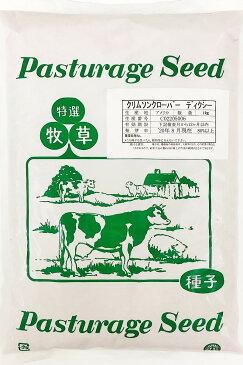 クリムソンクローバー種子 ディクシー 1kg 送料無料