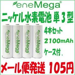 【メール便105円】 Ni-MH ニッケル水素 充電電池 単3型 4本入り ※在庫有 ERH-AA2100-4B