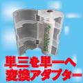 単3×1・単1変換アダプター 単3電池を単1電池タイプに変換単3電池を1本使用 電池アダプター 型...