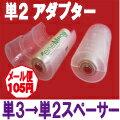 【メール便105円】単3×1・単2変換アダプター 単3電池を単2電池タイプに変換単3電池を1本使用 電池アダプター 型番:SBC-007