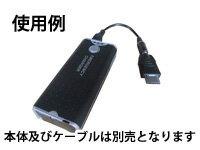 DM便発送docomo/FOMA SoftBank/3G用 USB充電器用コネクター EC-05(Docomo/SoftBank)USB出力付充電器と組合せることにより、携帯の充電が可能に!
