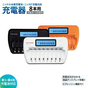 単3・単4ニッケル水素充電池用充電器(8本タイプ)放電機能付充電状態が一目で分かる残量表示機能付車内でも充電できるシガーソケットアダプター付