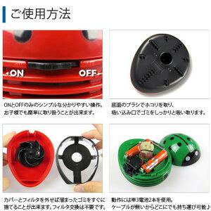 卓上クリーナー(FU009)テントウ虫型卓上クリーナー消しゴムのカスやほこりもしっかり吸い取ります!