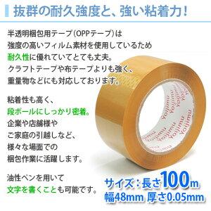 送料無料OPPテープ(クラフト色)幅48mm×長さ100m×厚さ0.05mmお得な85+2巻セット