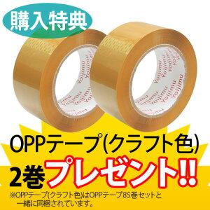 宅配便などの梱包に!使いやすさ抜群!OPPテープ(クラフト色)2巻プレゼント!