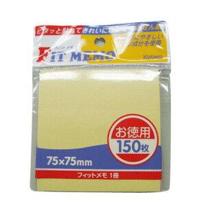 フィットメモお徳用75×75mm1本入150枚