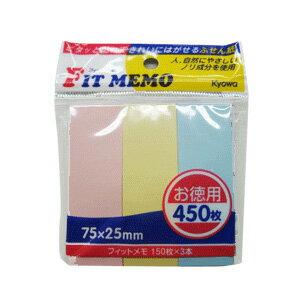 フィットメモお徳用75×25mm3本入450枚