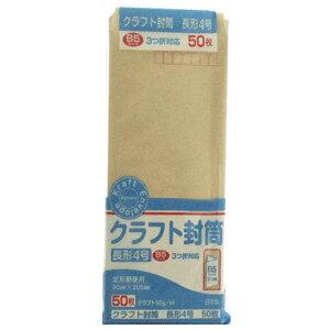 クラフト封筒お徳用(長4/50枚)