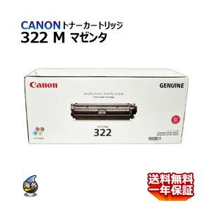 送料無料CANONトナーカートリッジ322マゼンタ海外純正品【安心の1年保証】
