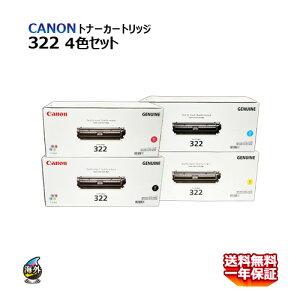 送料無料CANONトナーカートリッジ3224色セット(ブラックイエローマゼンタシアン)海外純正品【安心の1年保証】