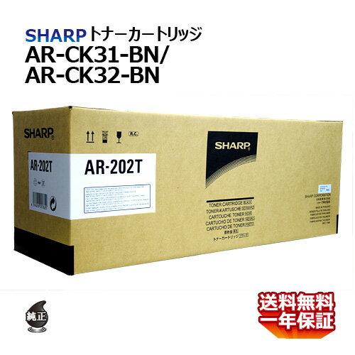 送料無料 SHARP AR-CK31-BN / AR-CK32-BN (AR-202) 海外純正トナーカートリッジ(新品)【安心の1年...