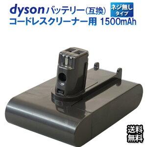 ダイソンDC31/34/35対応大容量互換バッテリー