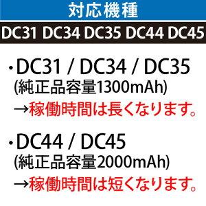 Dyson用互換バッテリー(1,500mA)DC31/34/35/44/45