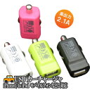 送料無料 USB カーチャージャー 2.1A(F352C) USBで充電で...