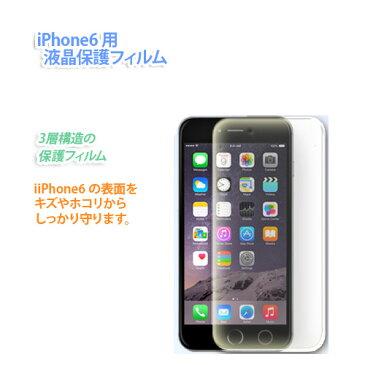 送料無料 液晶保護フィルム(DIAMOND)(iPhone6 iPhone6S用)