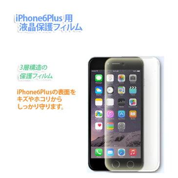 送料無料 液晶保護フィルム(DIAMOND)(iPhone6Plus iPhone6sPlus用)