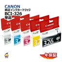 ネコポス発送 キヤノン 純正インクカートリッジ BCI-326シリーズ 単品