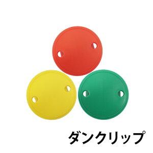 ダンクリップイエロー・グリーン・レッドの3種類から選べる