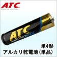 DM便発送アルカリ電池 単4形 ATC Alkaline Max 単品