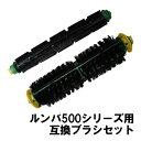 送料無料 ルンバ500シリーズ用 互換メインブラシ・フレキシブルブラシセット