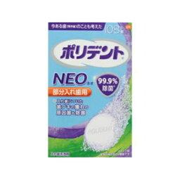 【送料無料】アース製薬 ポリデントNEO 入れ歯洗浄剤 108錠入 ( 4901080723413 )