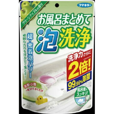 【送料無料・まとめ買い2個セット】フマキラー お風呂まとめて泡洗浄 グリーンアップルの香り 230g