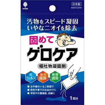 固めてゲロケア 嘔吐物凝固剤(4971902071145)汚物をスピード凝固。いやなニオイを除去